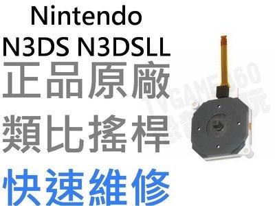任天堂 Nintendo 3DS N3DS N3DSLL N3DSXL 原廠類比搖桿 (專業維修服務)【台中恐龍電玩】