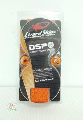 【鐵馬小灰】美國 Lizard Skins DSP 2.5 橘色 車把帶/手把帶/公路車纏帶
