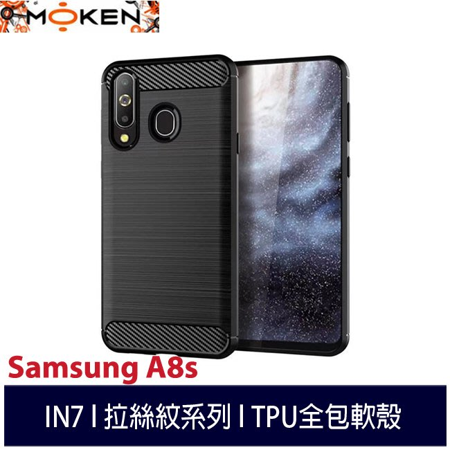 【默肯國際】IN7拉絲紋系列 Samsung A8s (6.4吋) 碳纖維硅膠保護殼 防摔抗震 TPU軟殼