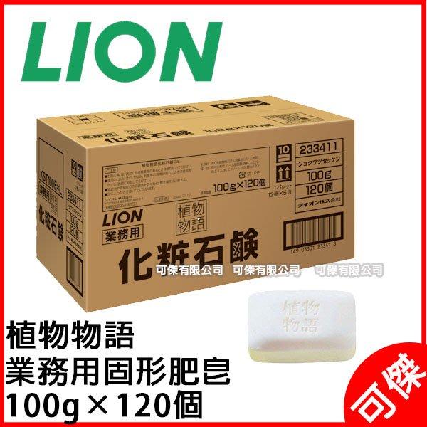 日本代購  日本 獅王 LION 五星級飯店御用 全身皂 洗臉皂 香皂 100g*120個  業務包裝   可傑