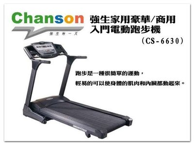 【1313健康館】【詢問再折扣】Chanson 強生家用豪華/商用入門電動跑步機(CS-6630)