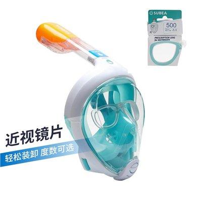 潛水面罩迪卡儂潛水鏡浮潛面罩鏡片浮潛潛水裝備兒童全干式成人SUBEA