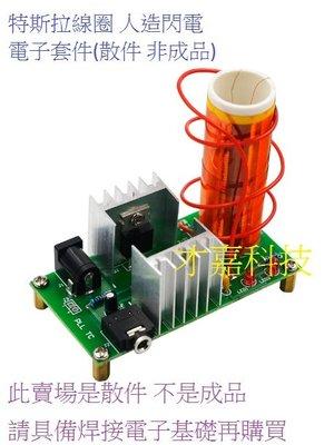 【才嘉科技】特斯拉線圈套件 散件 迷你音樂 等離子喇叭揚聲器 DIY 科學實驗 (附發票)