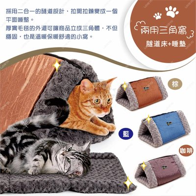 兩用三角窩【預購】隧道+睡墊 寵物兩用...