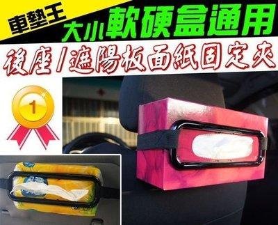 【車墊王】大小軟硬通吃『超實用彈力面紙盒固定夾』遮陽板面紙套