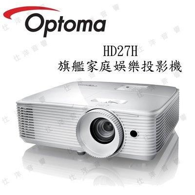 Optoma 奧圖碼 HD27H 旗艦家庭娛樂投影機【公司貨保固+免運】