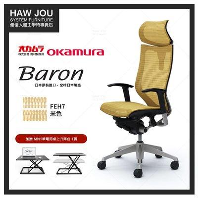 日本OKAMURA Baron人體工學概念椅 (米色)喬治亞羅操刀設計 設計師愛用款