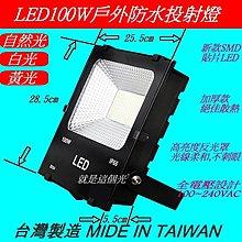 LED100W戶外防水投射燈-新版SMD貼片式-散熱加厚款-特價NT999元/10W/20W/30W/50W