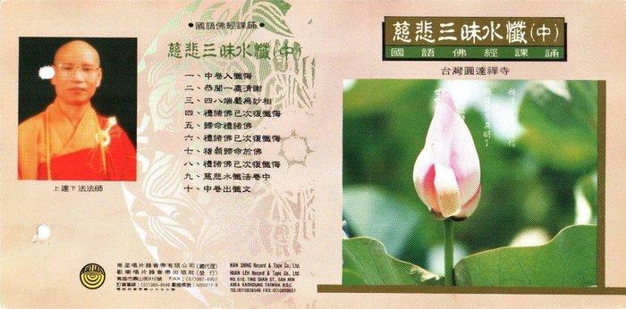 妙蓮華 CG-5021 國語佛經課誦-慈悲三昧水懺(四片)