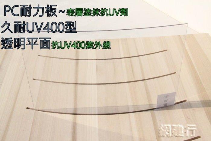 【UV400抗紫外線~保用5年以上】 PC耐力板 透明平面 4.5mm 每才126元 防風 遮陽 PC板 ~新莊可自取