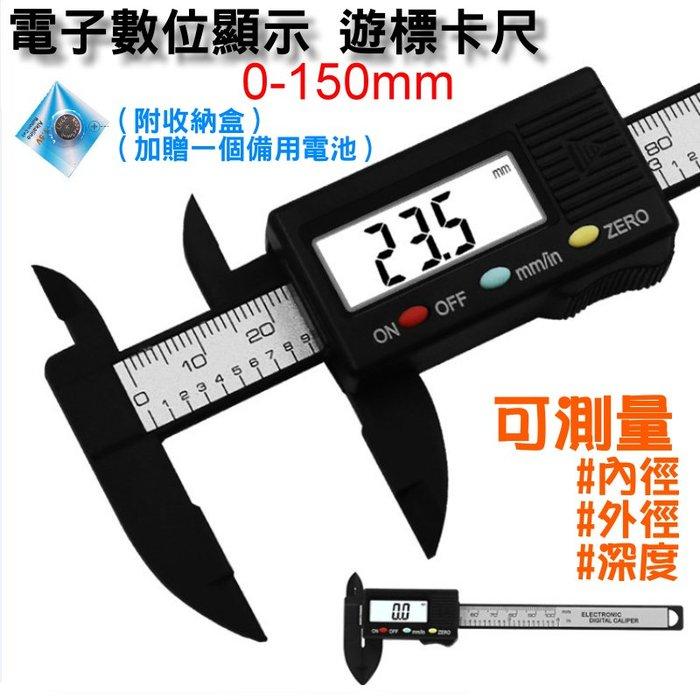 ✨艾米精品🎯[199特賣]電子數位顯示 遊標卡尺 0-150mm(附收納盒、備用電池)🌈測量工具 內徑 外徑 量具