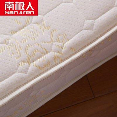 南極人加厚榻榻米學生宿舍床墊米單人床褥子海綿墊被0.9*2.0