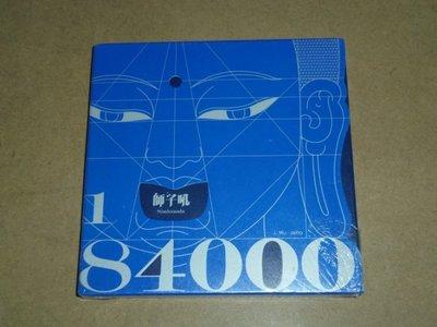 師子吼-1/84000(首版)-金曲獎歌手謝銘祐填詞.嘻哈歌手大支.絲竹空彭郁雯.客家歌手謝宇威助陣-全新未拆