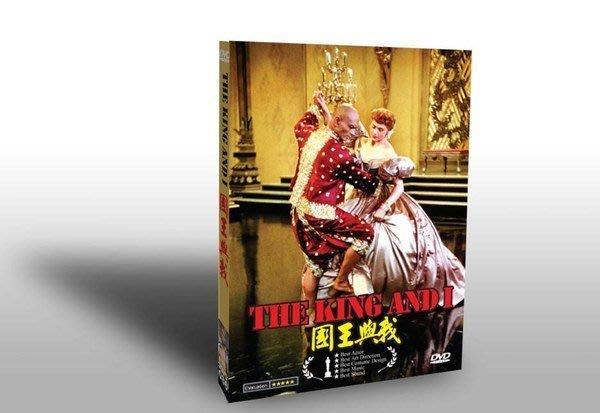 [影音雜貨店] 奧斯卡經典DVD - 國王與我 THE KING AND I - 黛博拉寇兒、尤伯連納主演