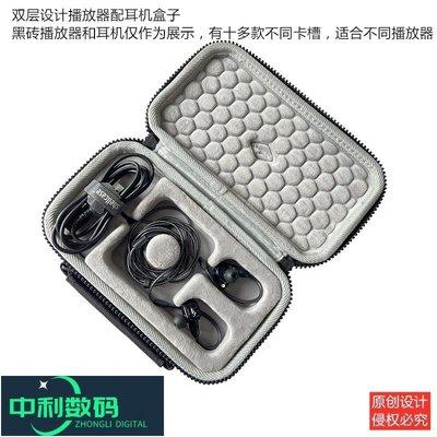 中利数码 適用iBasso艾巴索DX220 /DX200 /DX150播放器收納保護硬包袋套盒