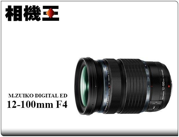 ☆相機王☆Olympus M. ZUIKO DIGITAL ED 12-100mm F4 IS PRO公司貨【預訂中】3