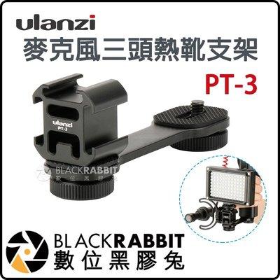 數位黑膠兔【 Ulanzi PT-3 ...