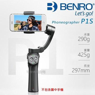 BENRO 百諾 Phoneographer P1S 手機三軸穩定器 摺疊設計 手機直播 即時收音 附贈三腳架 公司貨