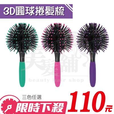 【美髮舖】 3D圓球捲髮梳 波浪整髮器...