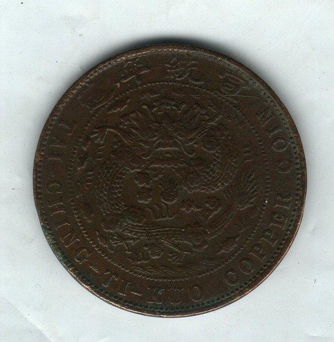 大清銅幣-宣統年造已酉《中心奉》20文《3》
