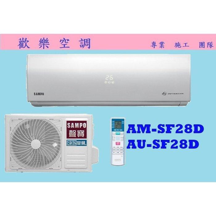 ❆歡樂空調❆SAMPO聲寶冷氣/AM-SF28D/AU-SF28D/冷專變頻精品系列