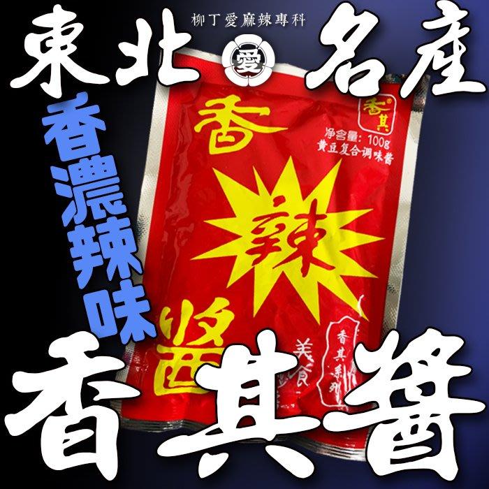柳丁愛☆ 香其醬辣味100g 東北大醬 哈爾濱特產 香辣醬 另有不辣香其醬【A720】批發