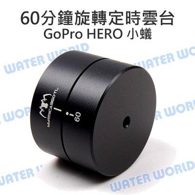 【中壢NOVA-水世界】GOPRO HERO 小蟻 相機 通用型 360度 計時雲台 360度自動旋轉定時器 縮時攝影
