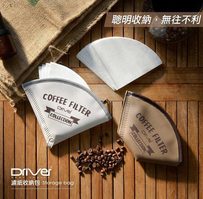 Driver 濾紙收納包-咖啡色 白色.底部反摺設計.適用錐形.扇形濾紙.皮質手感柔軟精美.可當成化妝包.手拿包使用