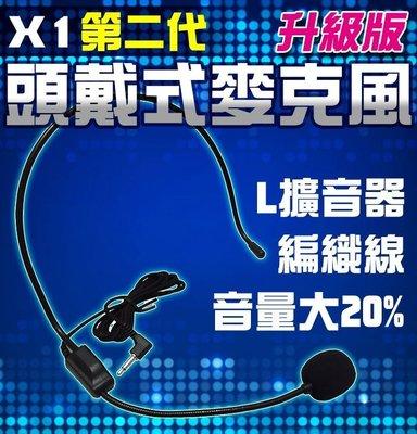 【傻瓜批發】(X1第二代)頭戴式麥克風 耳掛式L型擴音器 編織音源線 小蜜蜂 比不見不散原廠麥克風音量大20% 板橋可取