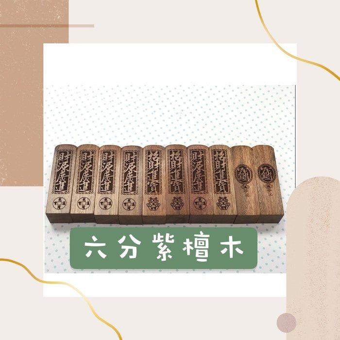 紫檀木6分方(1.8cm)印章含刻工附印盒 印鑑章、結婚對章、大小章、紅檀木、開戶、黑檀木