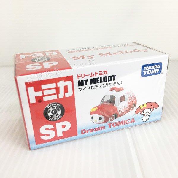 【HAHA小站】麗嬰 正版 夢幻 日本 TOMICA 多美小汽車 Dream TM SP 美樂蒂 禮物 TM84242