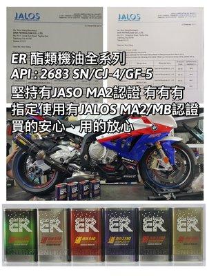 ER酯類機油 2.550道路版 JALOS MA2/MB認證機油 機車機油 ER有認證 ER不說