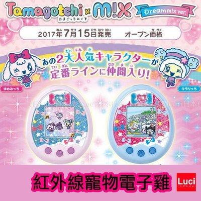 日版 塔麻可吉 mix Tamagotchi Dream 夢幻 夢想 紅外線寵物電子雞 ♡LUCI日本代購♡