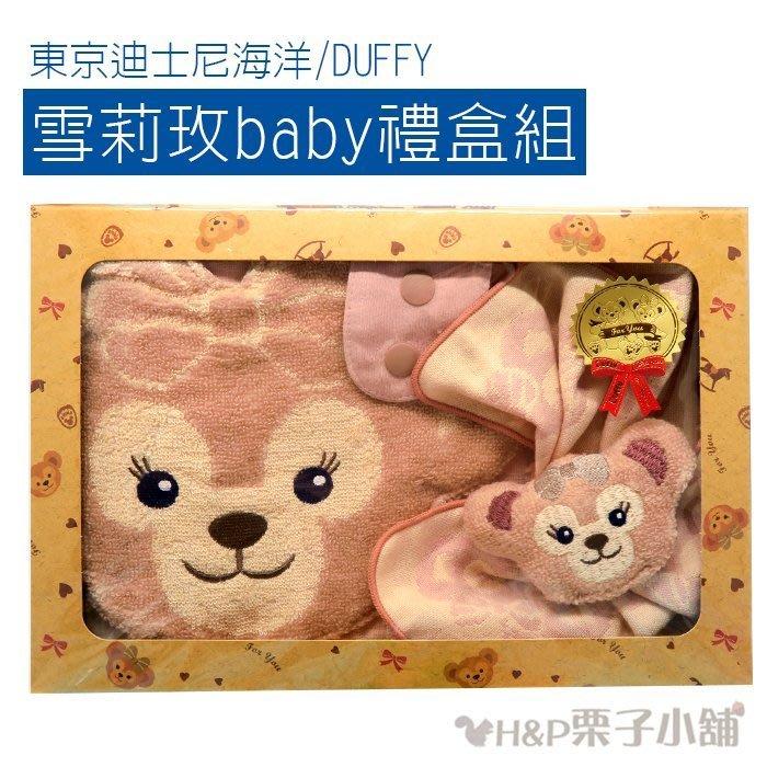 Duffy BABY配件禮盒組 手搖鈴ShellieMay 雪莉玫 圍兜 日本東京迪士尼海洋樂園限定[H&P栗子小舖]