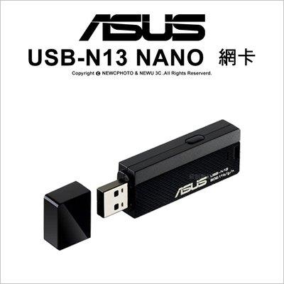 【薪創光華】~4/1 ASUS 華碩 USB-N13 N300 USB無線網路卡 USB網卡 WiFi 無線 網卡