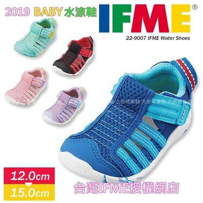 (免運)2019日本IFME夏季最新BABY健康水涼鞋~學步鞋~機能鞋