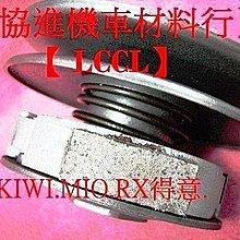 【究機車】JR.VJR.KIWI.MIO.RX.得意【離合器.後驅動組.驅動總成.傳動組/開閉盤全組】魅力.俏麗