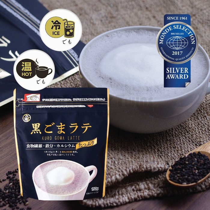 微笑小木箱 『現貨』JAPAN超市 九鬼黑芝麻粉九鬼芝麻拿鐵 冷熱飲皆可 豐富食物纖維 豐富鐵質 輕食 微卡