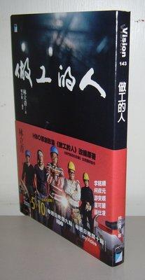 【做工的人】作者:林立青 (電視劇書腰限量作者簽名版)寶瓶文化出版 (全新書)