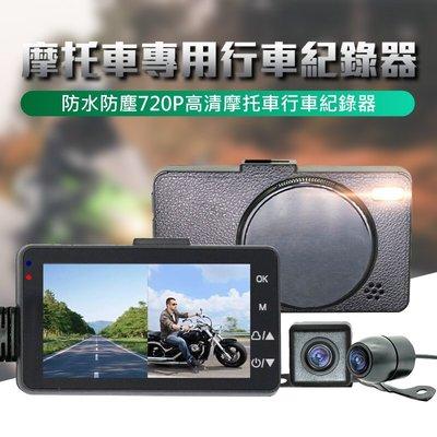 機車 行車紀錄器 雙鏡頭 機車行車記錄器 機車行車紀錄器