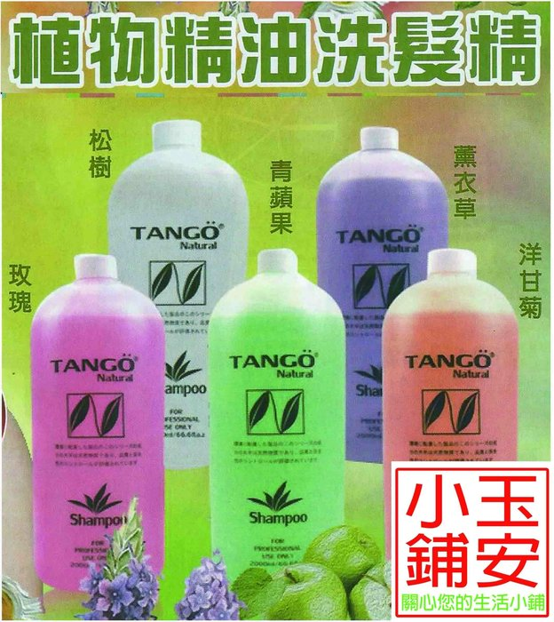 [玉安小鋪] 附壓頭 TANGO植物精油洗髮精2000ml-五種味道 附壓頭