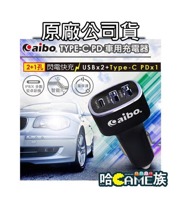 [哈GAME族] ~三重保護、短路保護~ Aibo 2+1孔 Type-C PD 閃電快充 車用充電器 車充 AP12