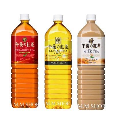 【圓圓商店】日本🇯🇵 KIRIN午後の紅茶-紅茶、檸檬紅茶、奶茶風味 1500ml/瓶 家庭號大瓶裝