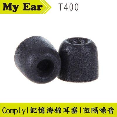 Comply T-400 耳道海棉 阻隔噪音 | My Ear 耳機專門店