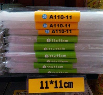 OPP自黏袋 11cm*11cm 100入/包 包裝用品 糖果袋 好好逛文具小舖