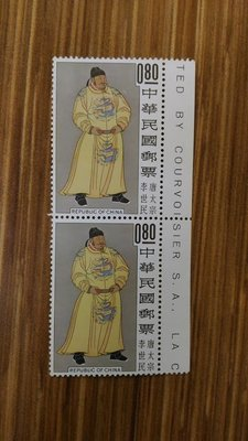 唐太宗 李世民連兩張 帝王郵票 民國51年 未使用