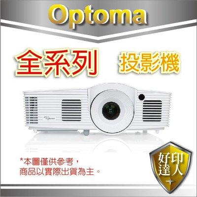 【好印達人】原廠公司貨OPTOMA X319UST超短焦投影機 距離73公分,可投影100吋畫面