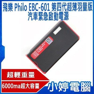 【小婷電腦*行動電源】全新 飛樂 Philo EBC-601 第四代超薄羽量版 汽車緊急啟動電源