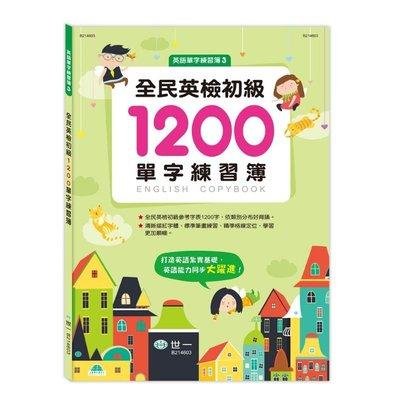 世一 B214603 全民英檢初級1200單字練習簿