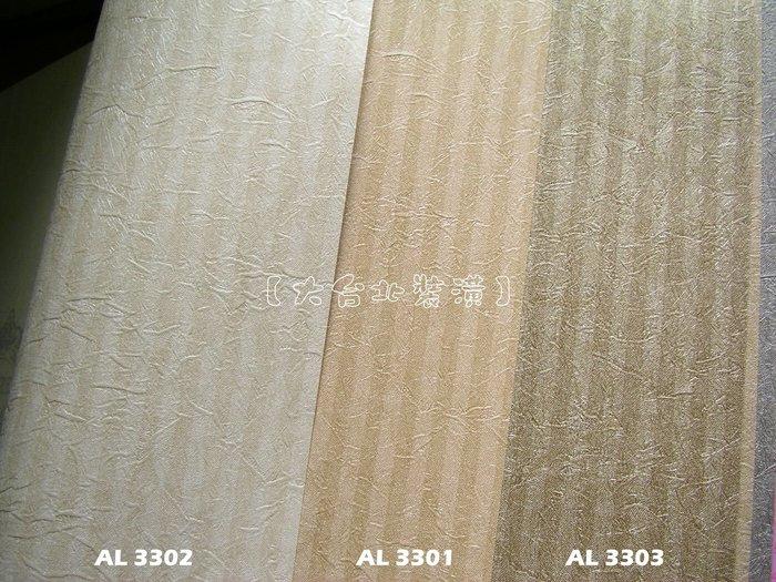 【大台北裝潢】AL國產現貨壁紙* 雙色細直條紋(3色) 每支650元
